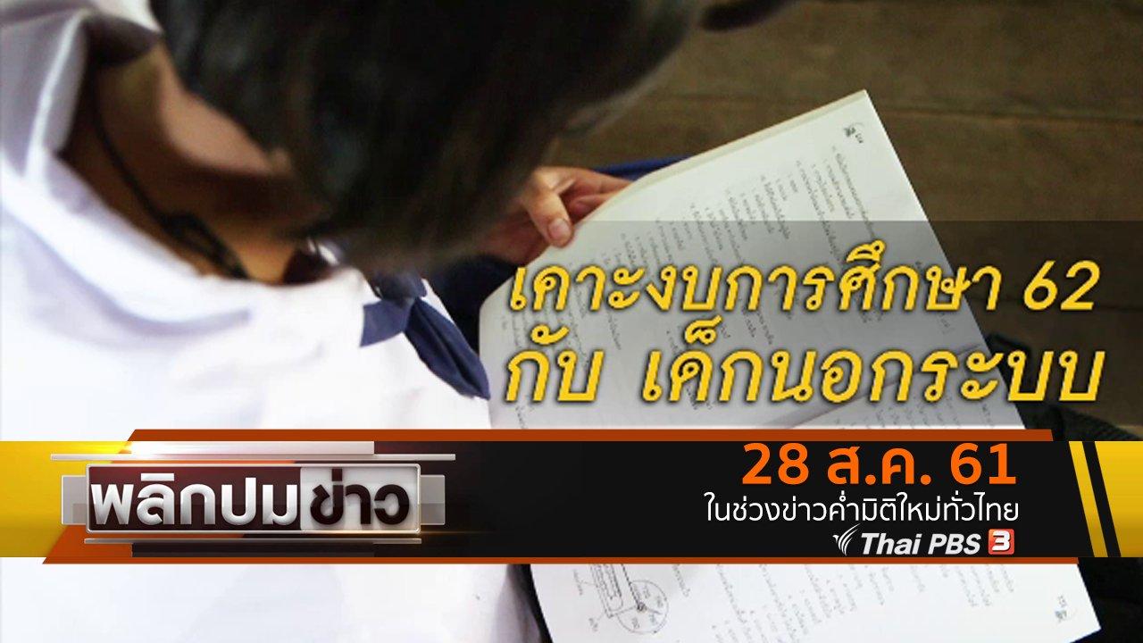 พลิกปมข่าว - เคาะงบการศึกษา 62 กับเด็กนอกระบบ
