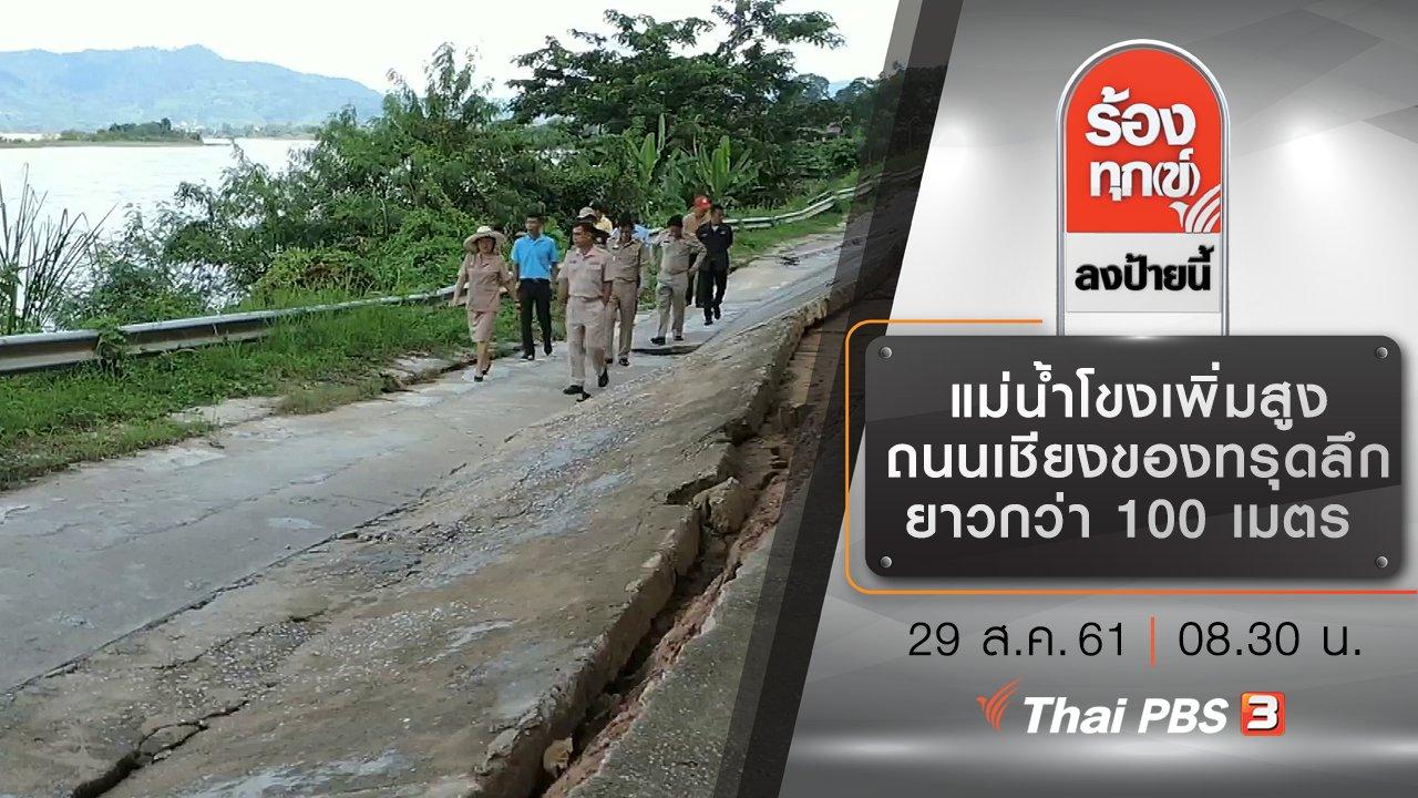 ร้องทุก(ข์) ลงป้ายนี้ - แม่น้ำโขงเพิ่มสูง ทำถนนเชียงของทรุดลึกยาวกว่า 100 เมตร จ.เชียงราย