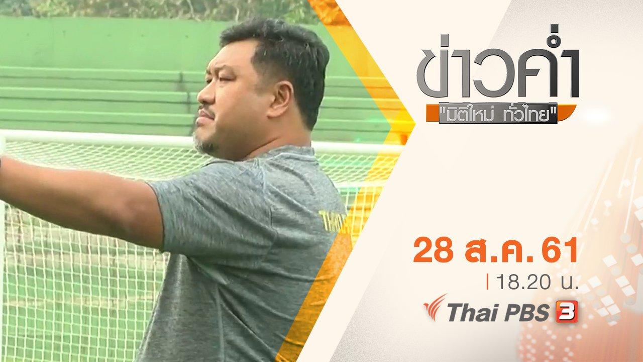 ข่าวค่ำ มิติใหม่ทั่วไทย - ประเด็นข่าว ( 28 ส.ค. 61)