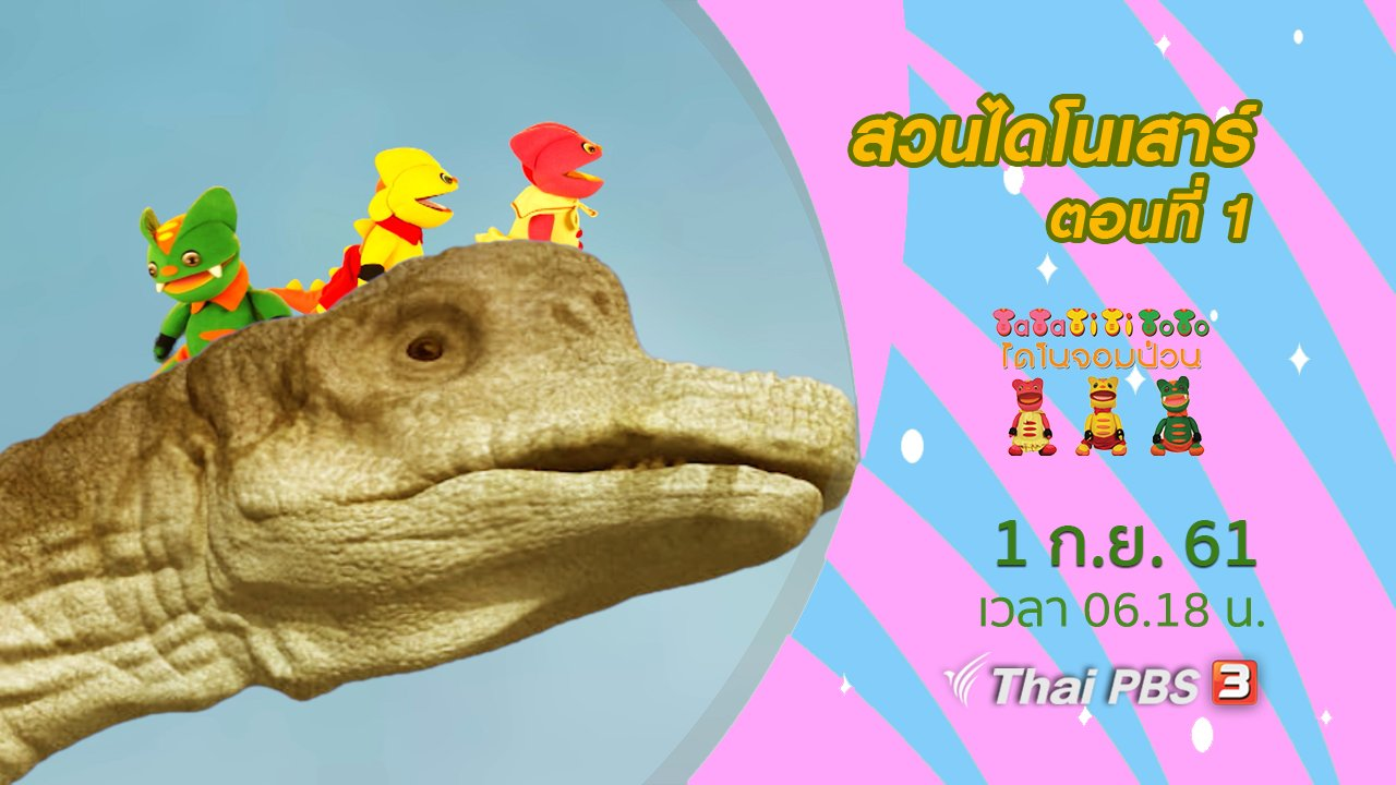 TataTitiToto ไดโนจอมป่วน - สวนไดโนเสาร์ ตอนที่ 1