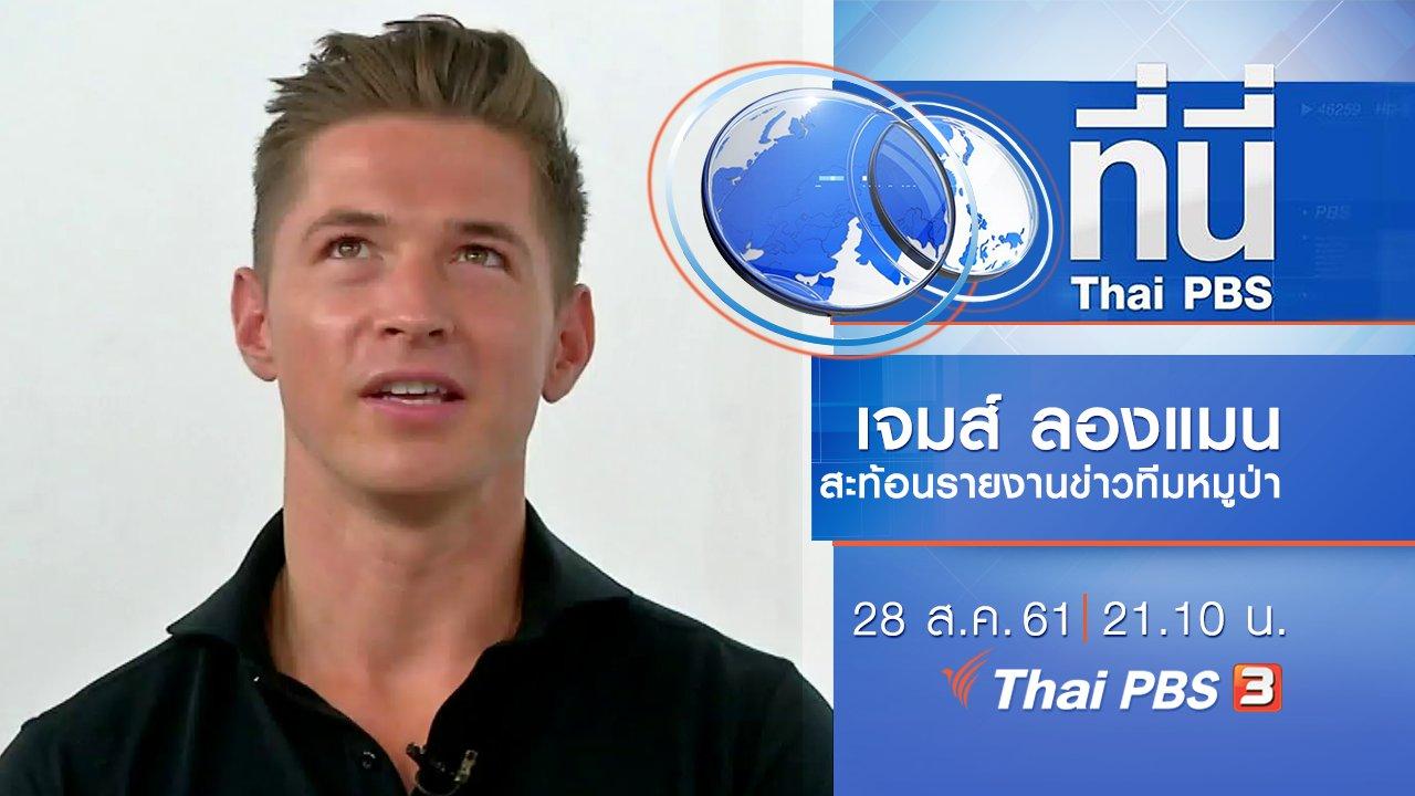 ที่นี่ Thai PBS - ประเด็นข่าว ( 28 ส.ค. 61)