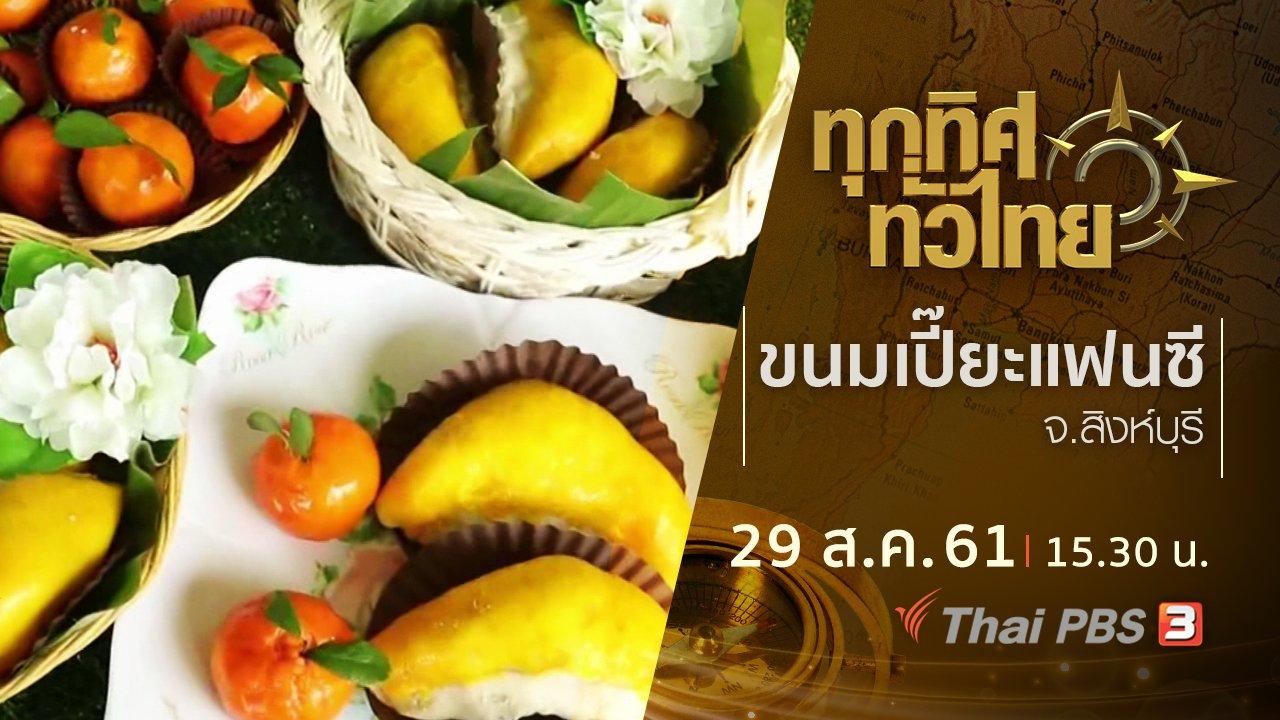 ทุกทิศทั่วไทย - ประเด็นข่าว ( 29 ส.ค. 61)