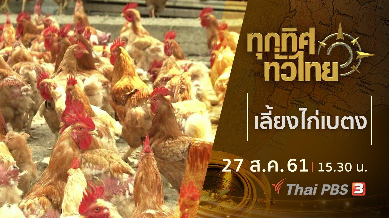ทุกทิศทั่วไทย - ประเด็นข่าว ( 27 ส.ค. 61)