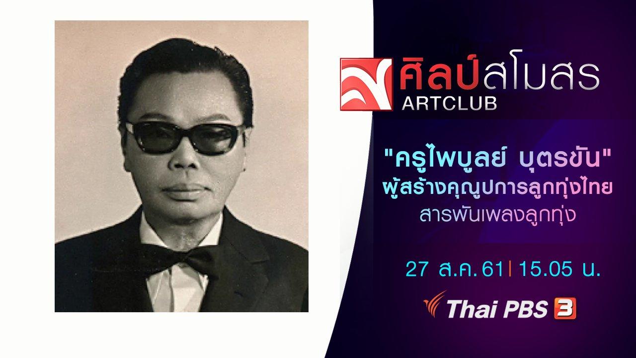 """ศิลป์สโมสร - สารพันเพลงลูกทุ่ง : """"ครูไพบูลย์ บุตรขัน"""" ผู้สร้างคุณูปการลูกทุ่งไทย"""