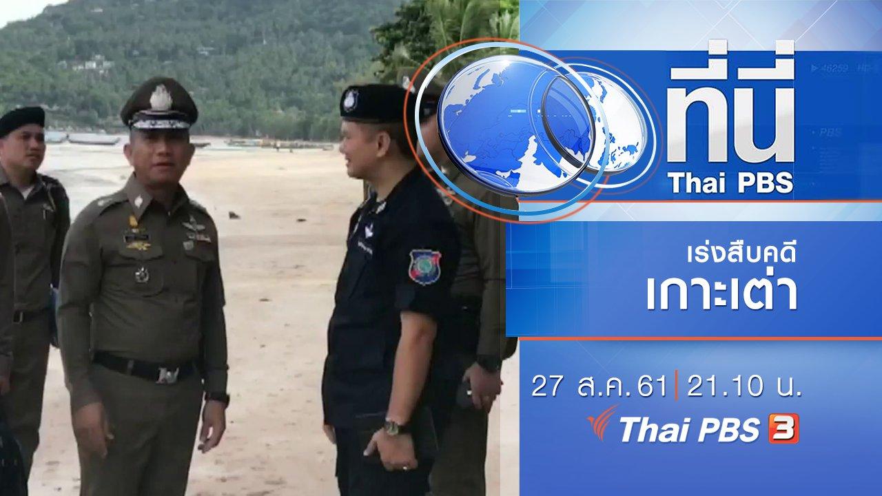 ที่นี่ Thai PBS - ประเด็นข่าว ( 27 ส.ค. 61)