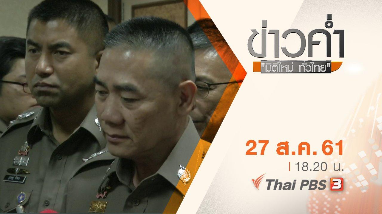 ข่าวค่ำ มิติใหม่ทั่วไทย - ประเด็นข่าว ( 27 ส.ค. 61)