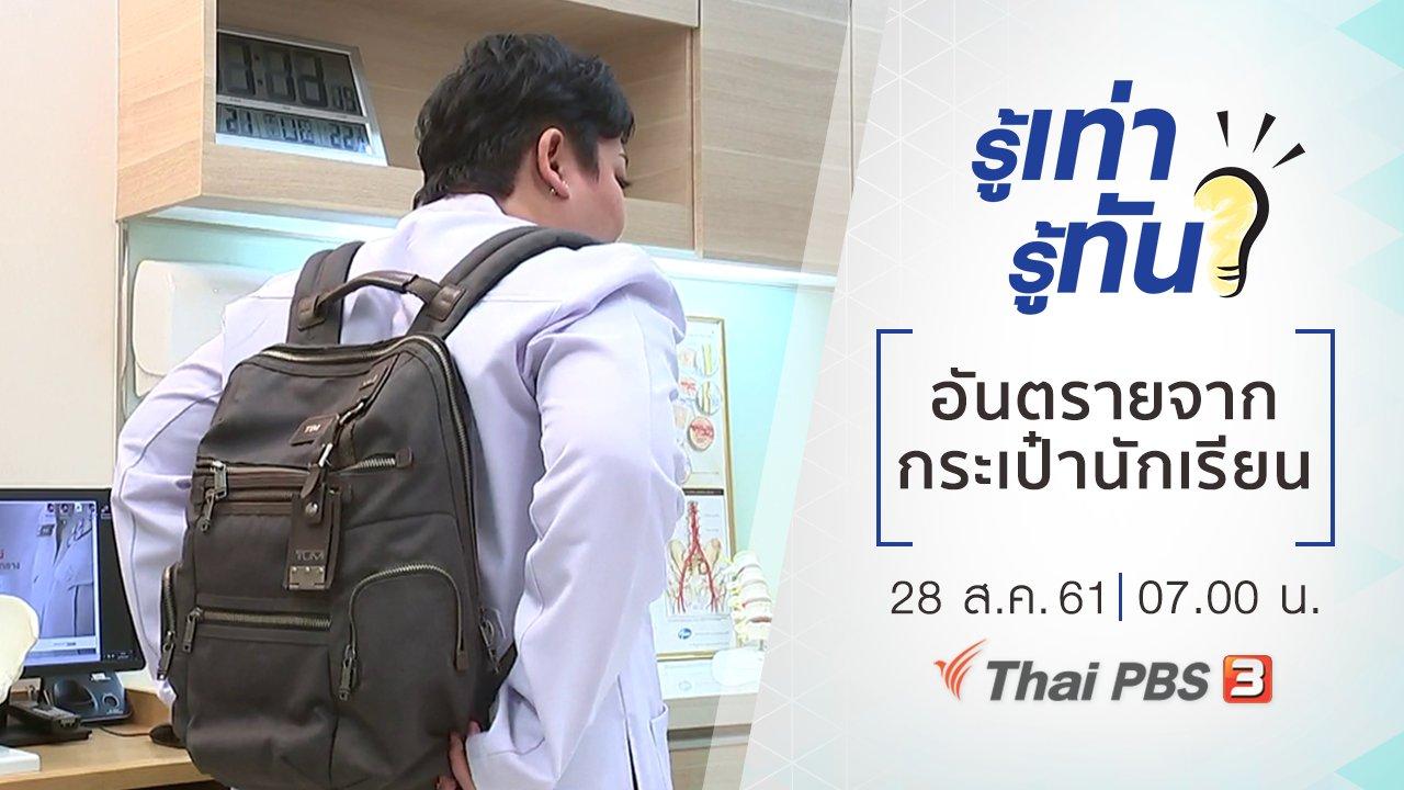 รู้เท่ารู้ทัน - อันตรายจากกระเป๋านักเรียน