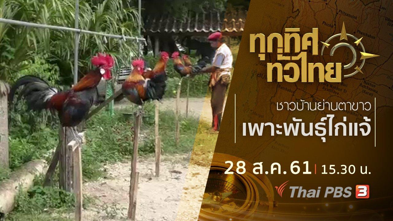 ทุกทิศทั่วไทย - ประเด็นข่าว ( 28 ส.ค. 61)