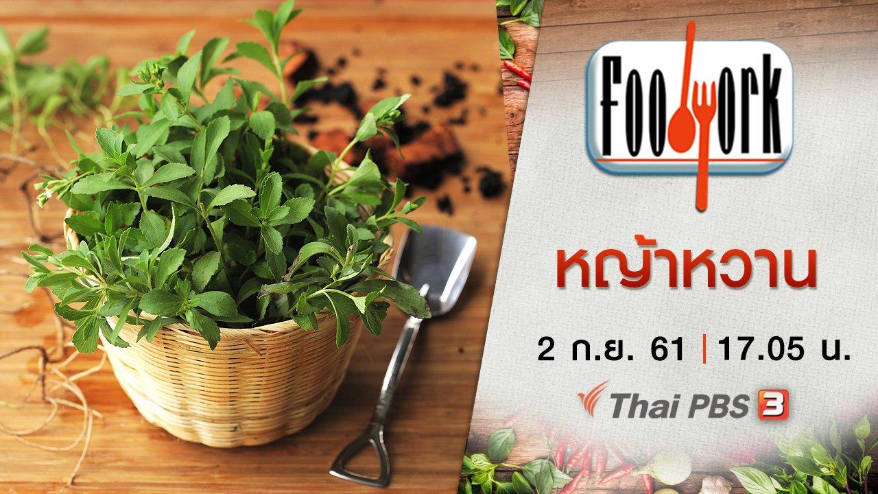 Foodwork - หญ้าหวาน
