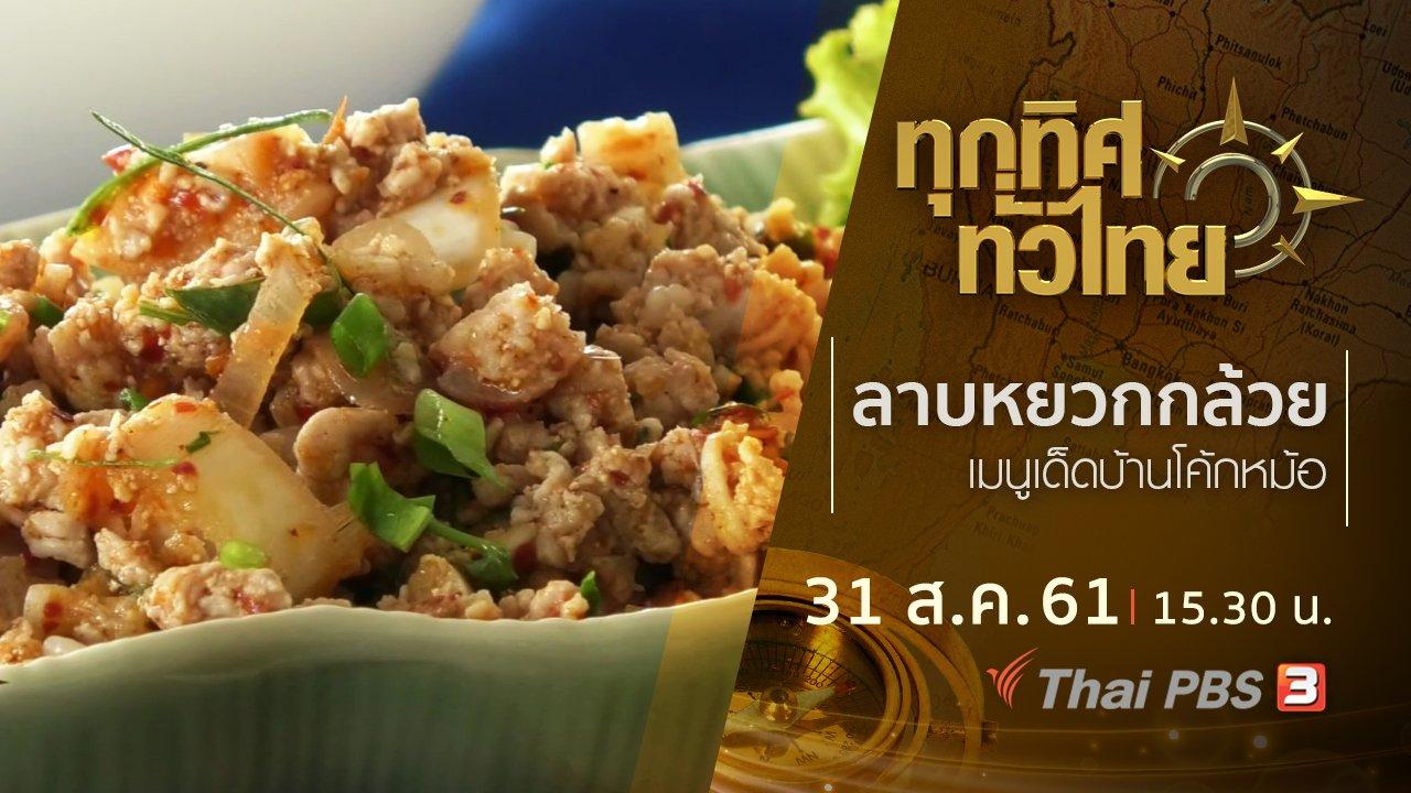 ทุกทิศทั่วไทย - ประเด็นข่าว ( 31 ส.ค. 61)