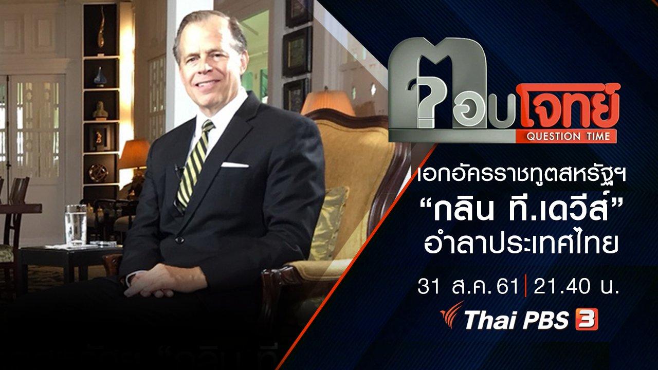 """ตอบโจทย์ - สัมภาษณ์พิเศษ เอกอัครราชทูตสหรัฐฯ """"กลิน ที.เดวีส์"""" อำลาประเทศไทย"""