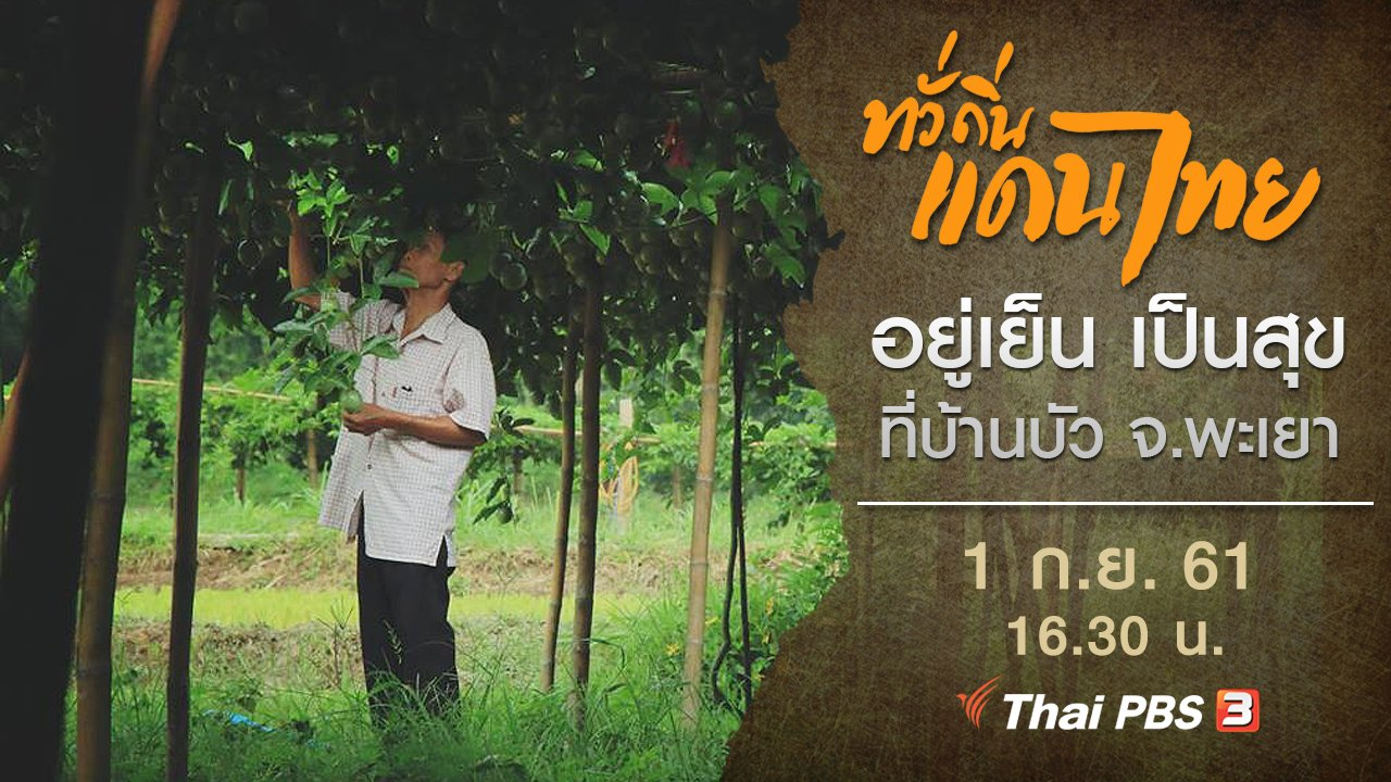 ทั่วถิ่นแดนไทย - อยู่เย็น เป็นสุข ที่บ้านบัว จ.พะเยา