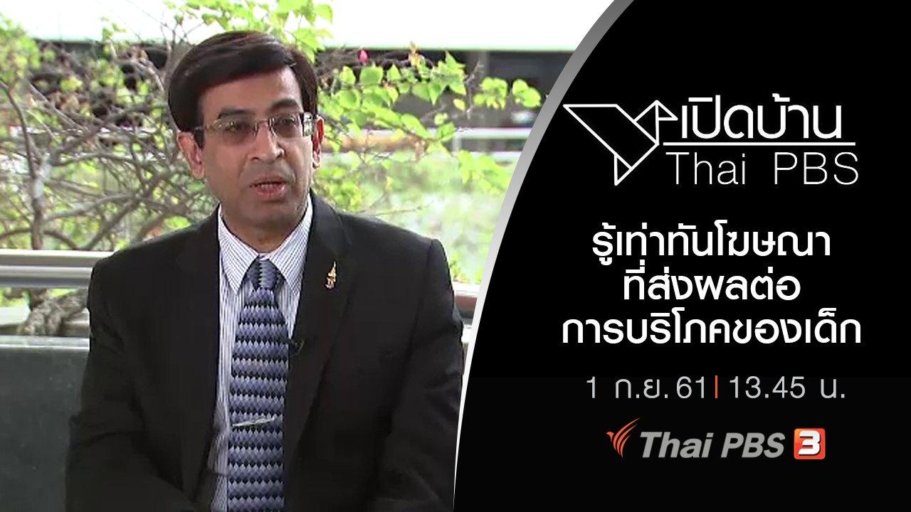 เปิดบ้าน Thai PBS - รู้เท่าทันโฆษณาที่ส่งผลต่อการบริโภคของเด็ก