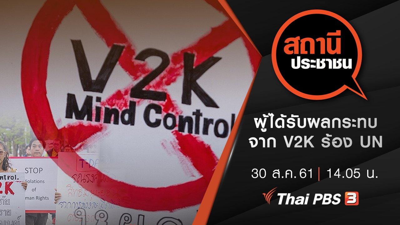 สถานีประชาชน - ผู้ได้รับผลกระทบจาก V2K ร้อง UN
