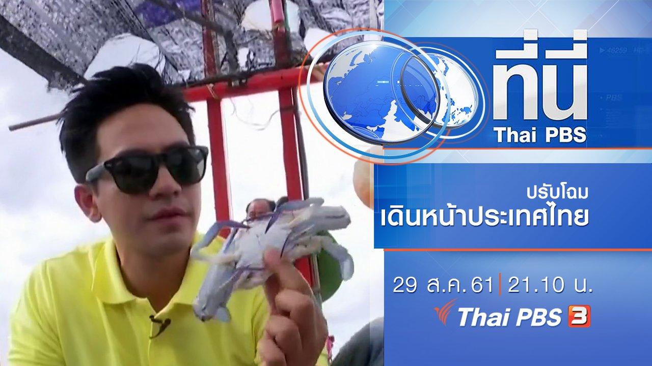 ที่นี่ Thai PBS - ประเด็นข่าว ( 29 ส.ค. 61)