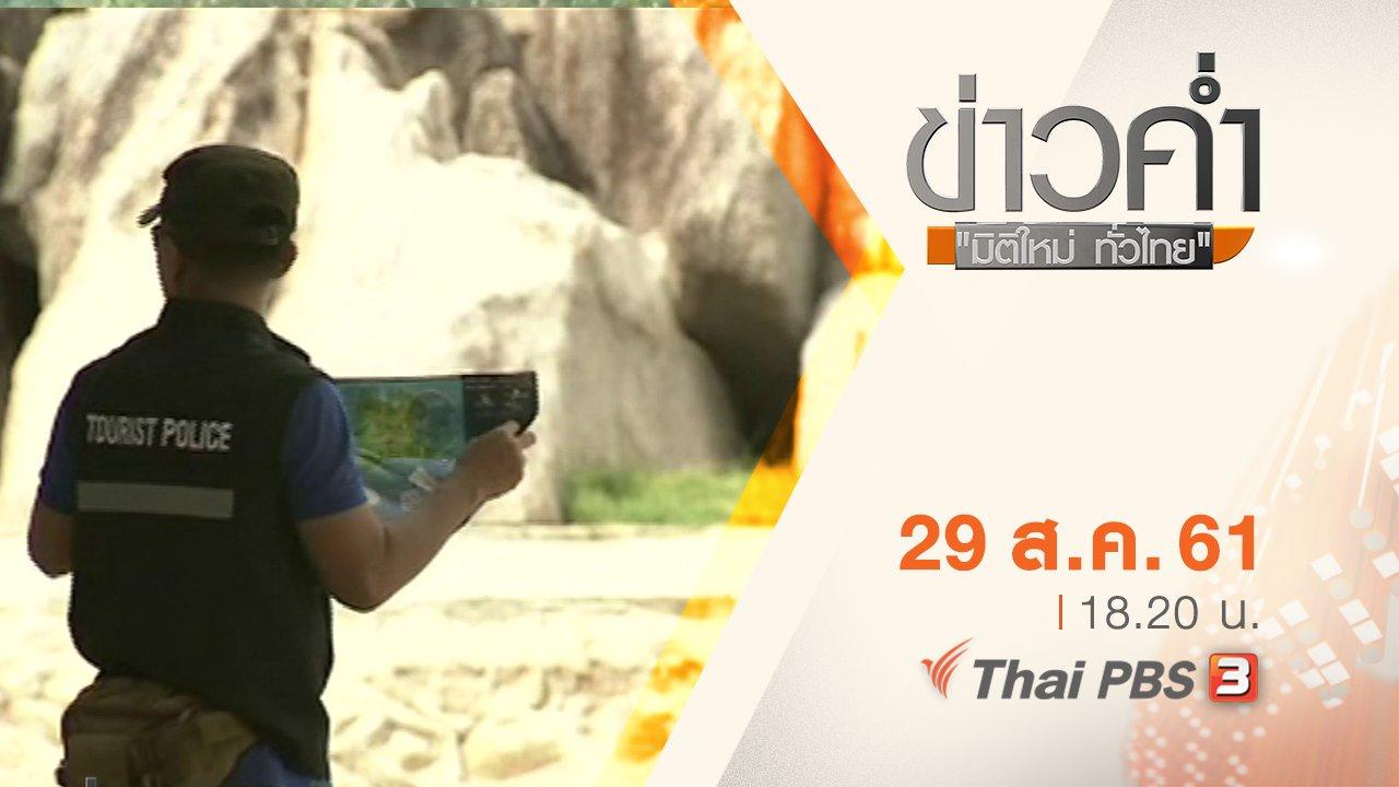ข่าวค่ำ มิติใหม่ทั่วไทย - ประเด็นข่าว ( 29 ส.ค. 61)