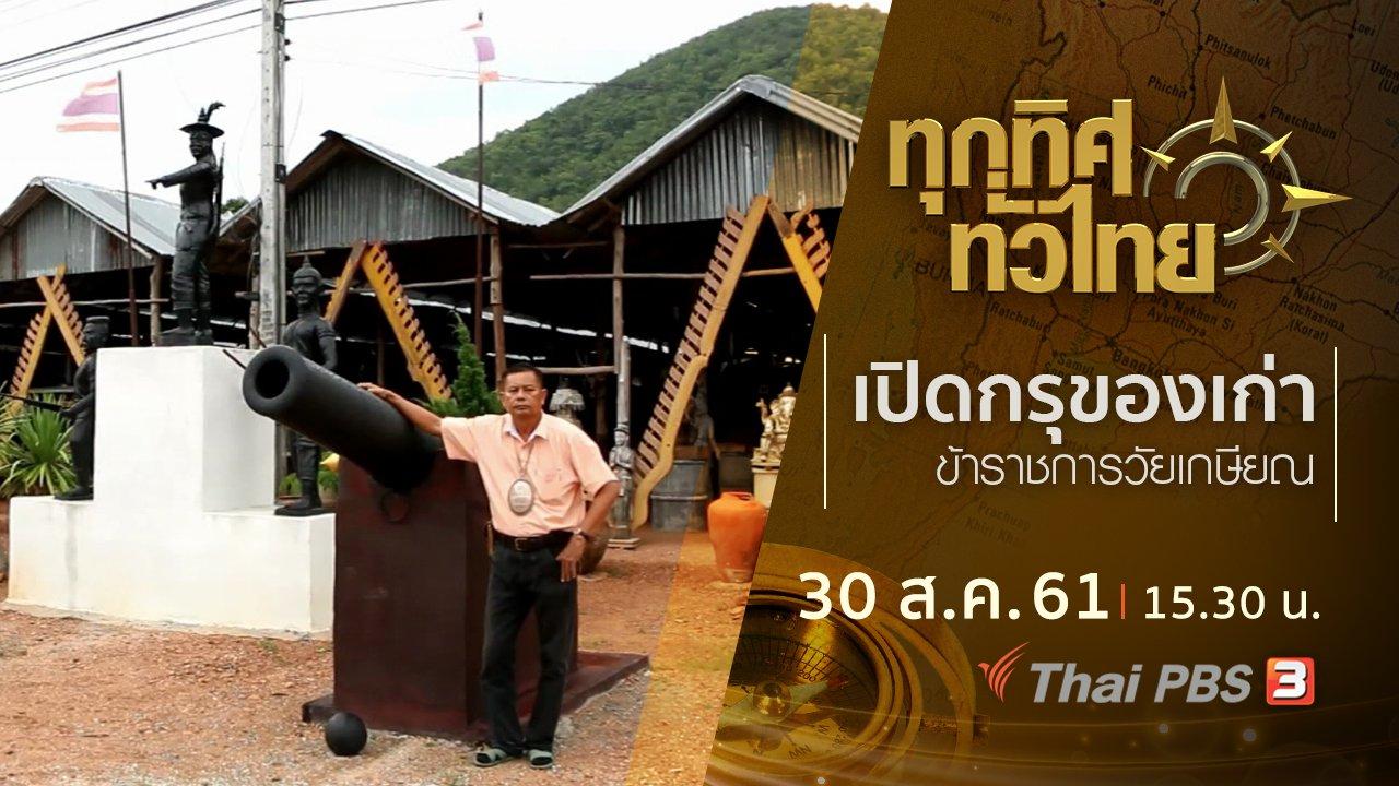 ทุกทิศทั่วไทย - ประเด็นข่าว ( 30 ส.ค. 61)