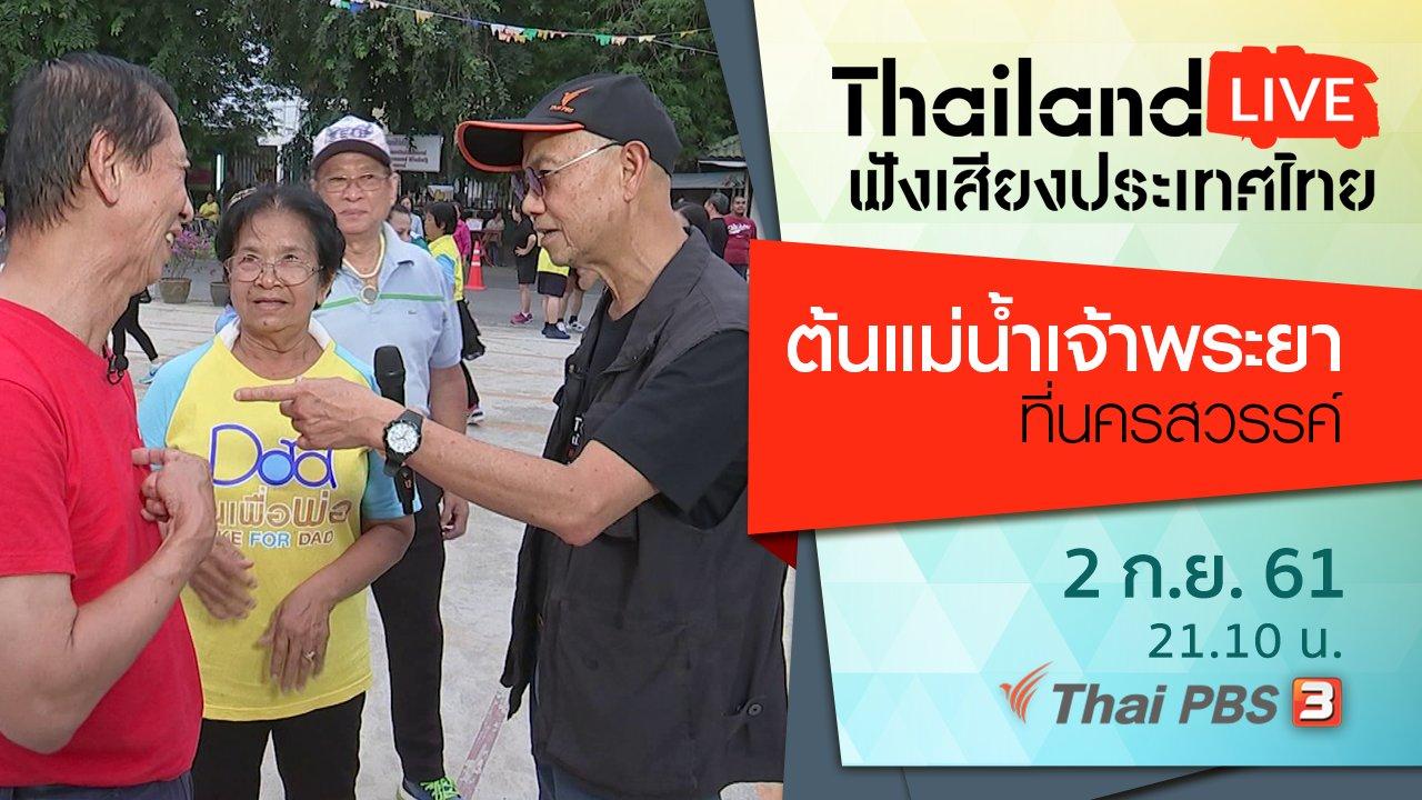 ฟังเสียงประเทศไทย - ต้นแม่น้ำเจ้าพระยาที่นครสวรรค์