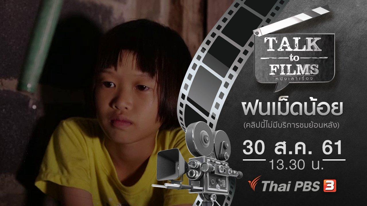 Talk to Films หนังเล่าเรื่อง - ฝนเม็ดน้อย