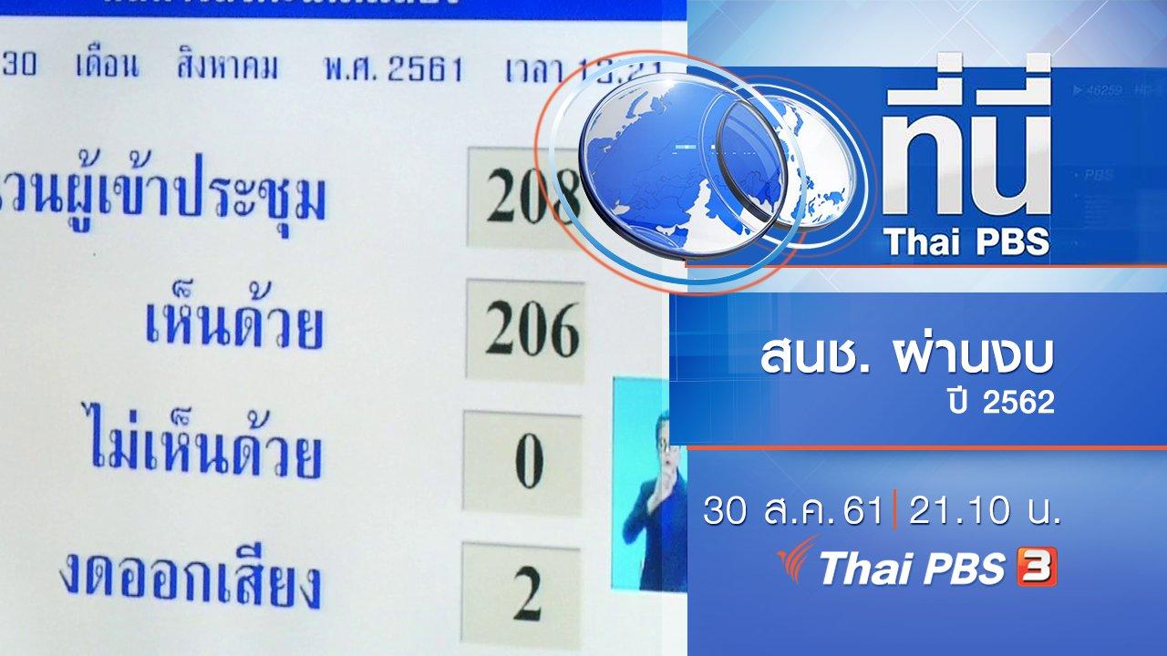 ที่นี่ Thai PBS - ประเด็นข่าว ( 30 ส.ค. 61)