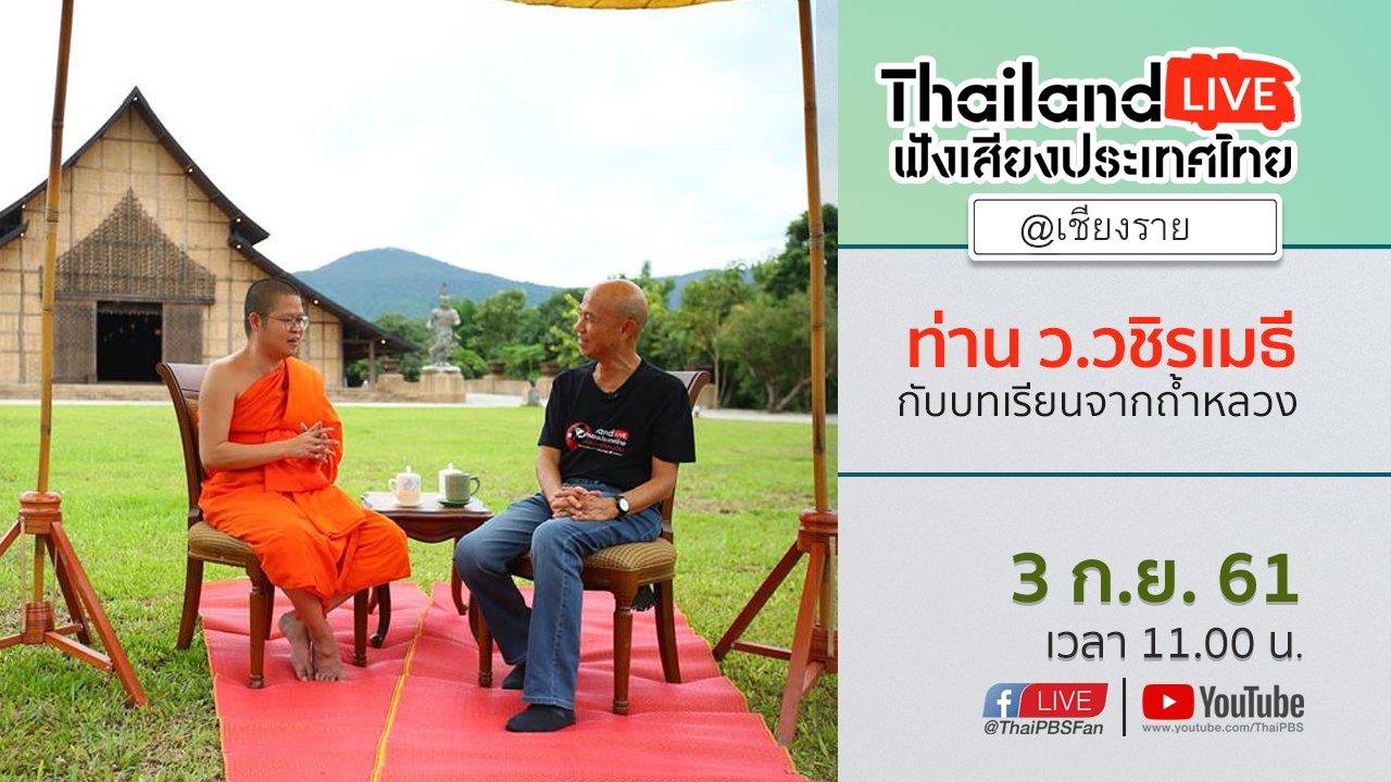 ฟังเสียงประเทศไทย - Online first Ep.30 ท่าน ว.วชิรเมธี กับบทเรียนจากถ้ำหลวง