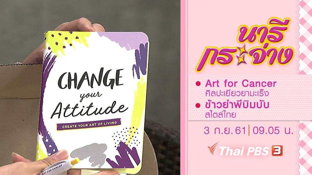 นารีกระจ่าง - Art for Cancer, ข้าวยำพีบิมบับ สไตล์ไทย