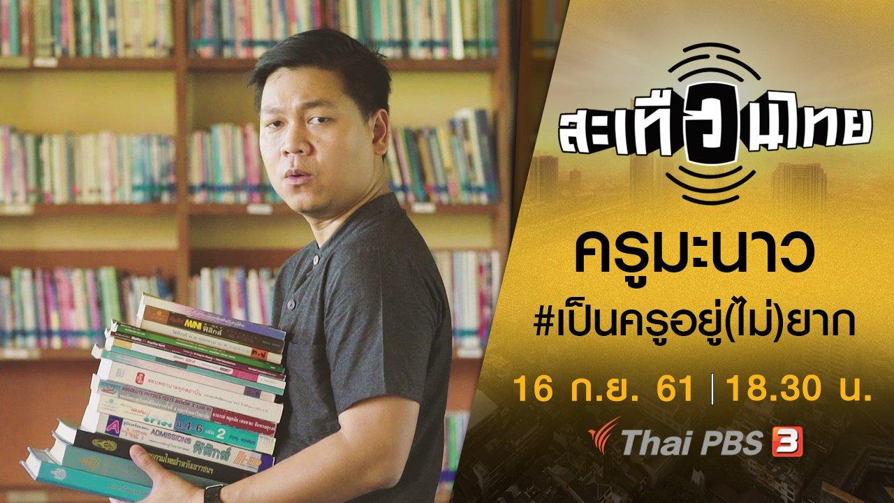 สะเทือนไทย - ครูมะนาว #เป็นครูอยู่(ไม่)ยาก