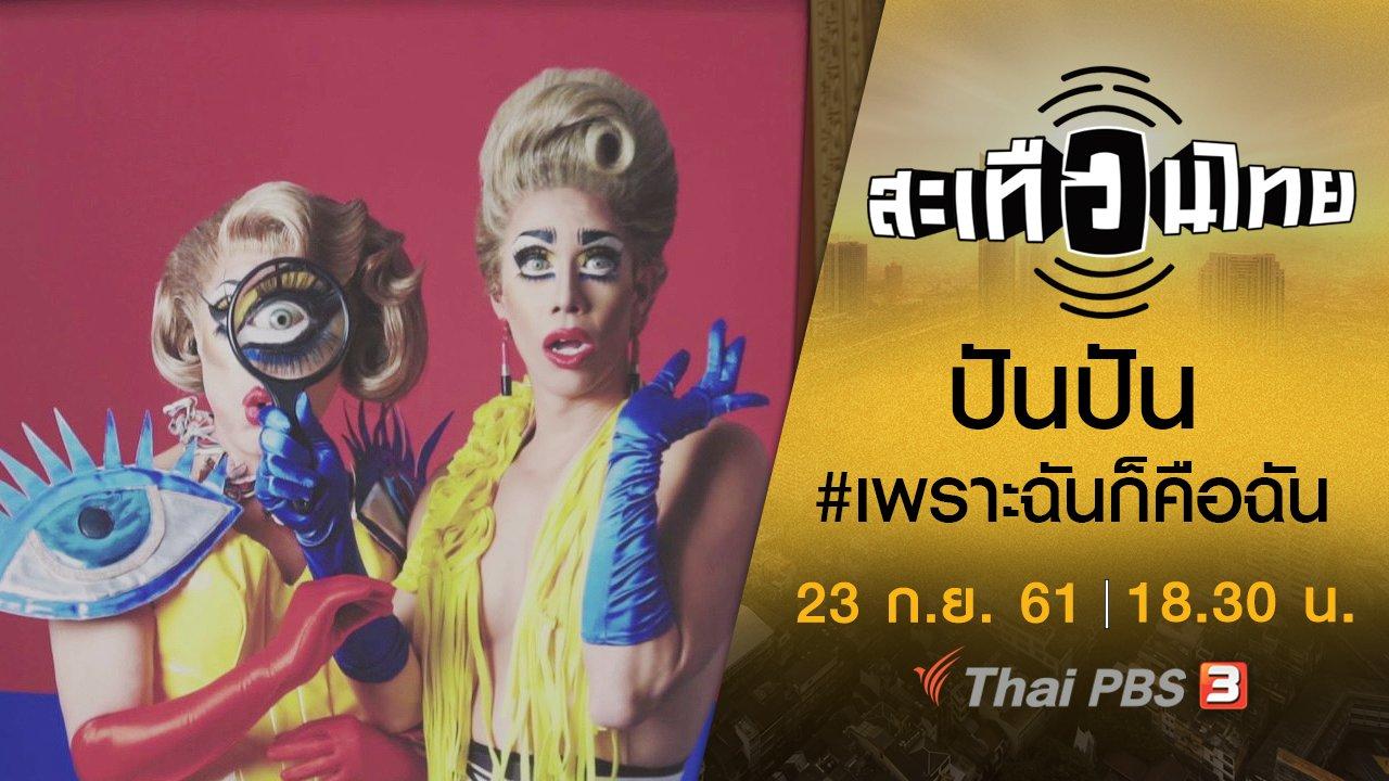 สะเทือนไทย - ปันปัน #เพราะฉันก็คือฉัน