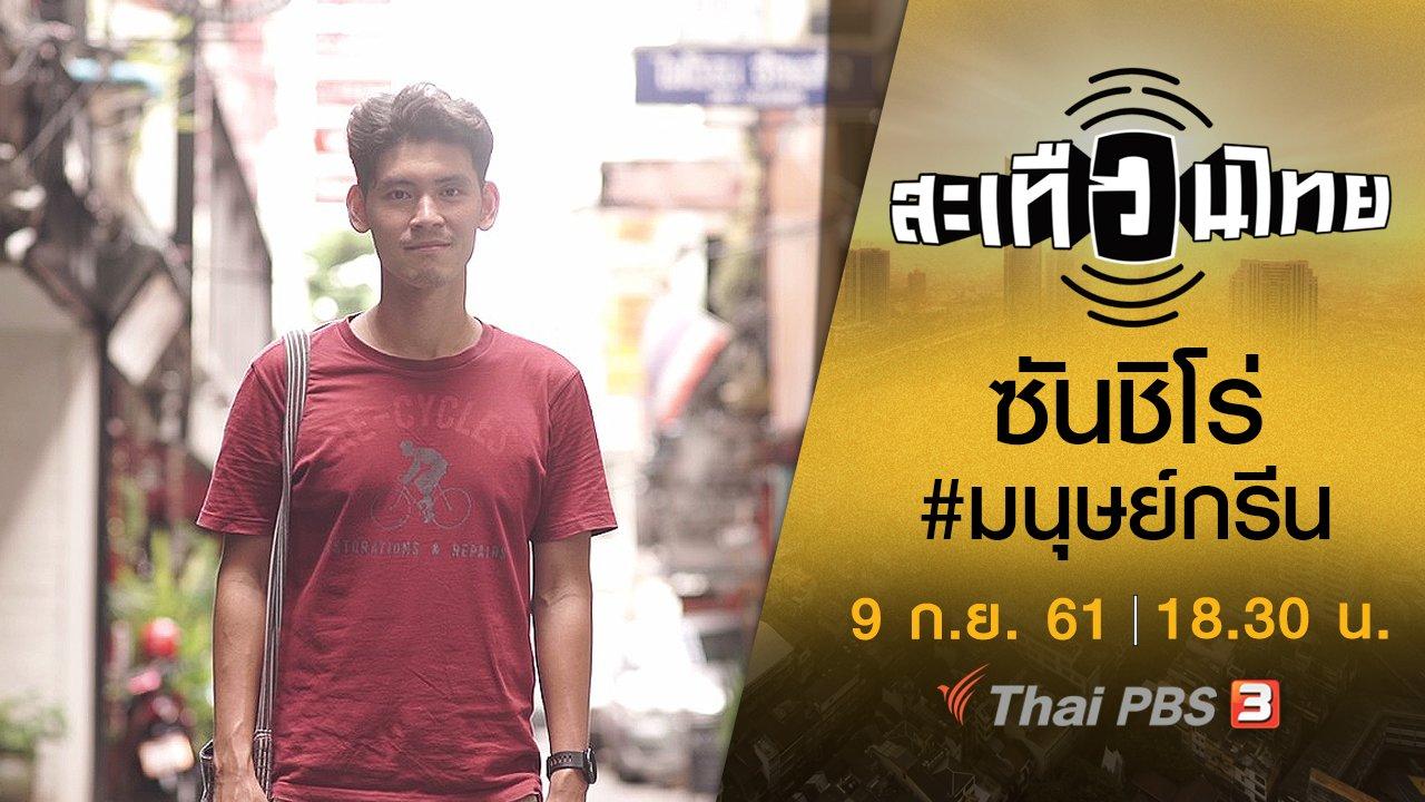 สะเทือนไทย - ซันชิโร่ #มนุษย์กรีน