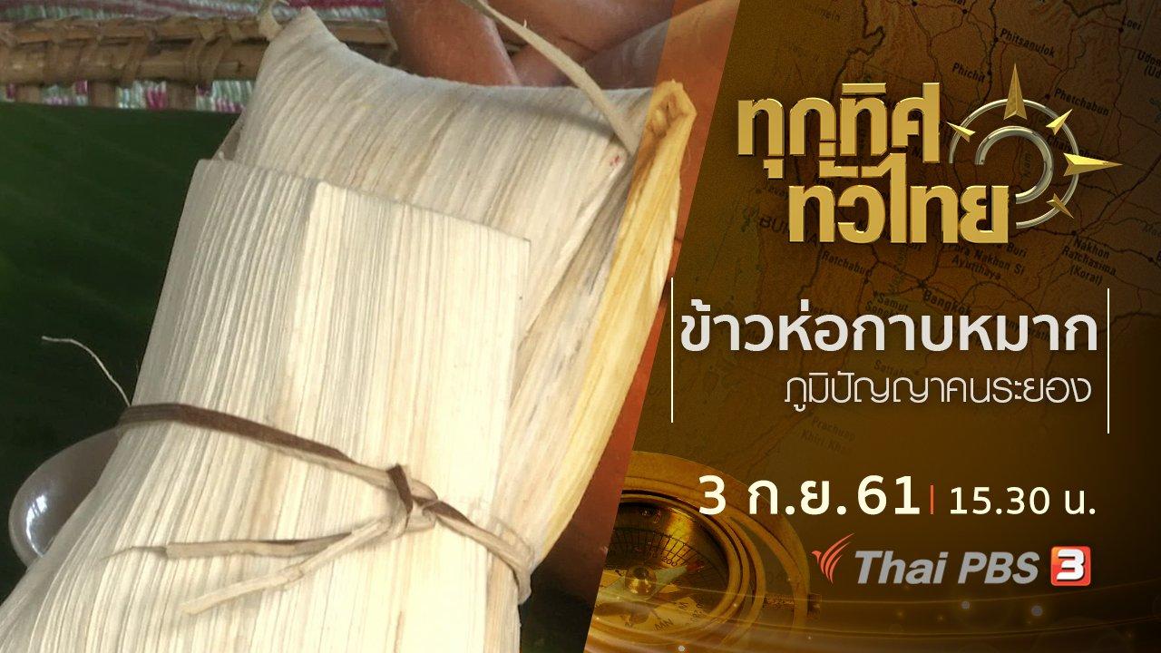 ทุกทิศทั่วไทย - ประเด็นข่าว ( 3 ก.ย. 61)