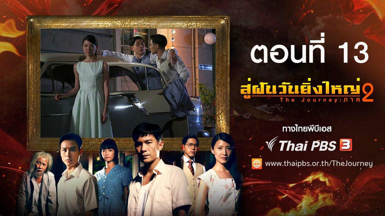 ซีรีส์สิงคโปร์ สู่ฝันวันยิ่งใหญ่ ภาค 3 - The Journey : Tumultuous Times : ตอนที่ 13