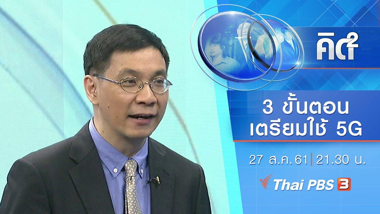 คิดยกกำลัง 2 กับ COMMENTATORS - 3 ขั้นตอน เตรียมพร้อมประเทศไทยใช้เทคโนโลยี 5G