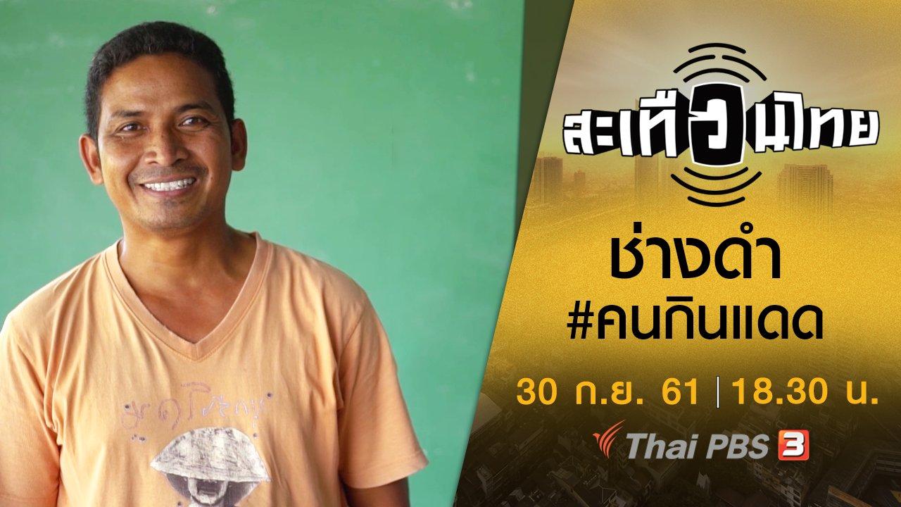 สะเทือนไทย - ช่างดำ #คนกินแดด
