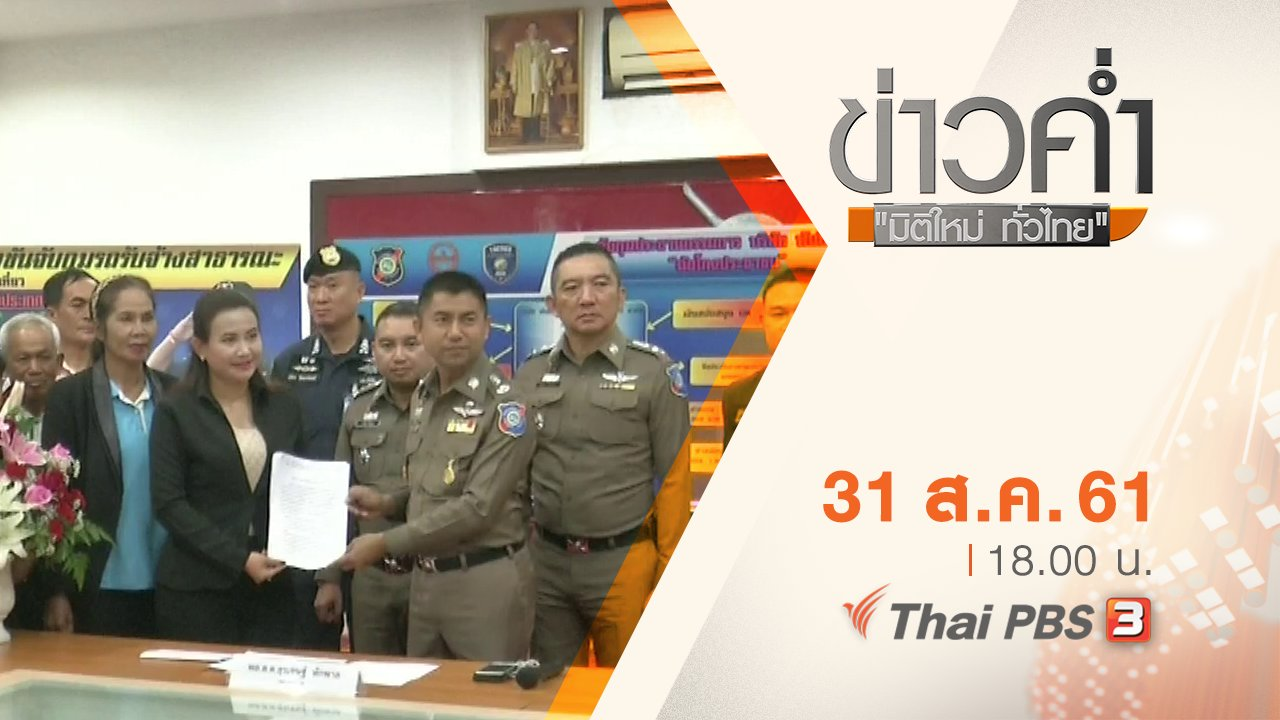 ข่าวค่ำ มิติใหม่ทั่วไทย - ประเด็นข่าว ( 31 ส.ค. 61)