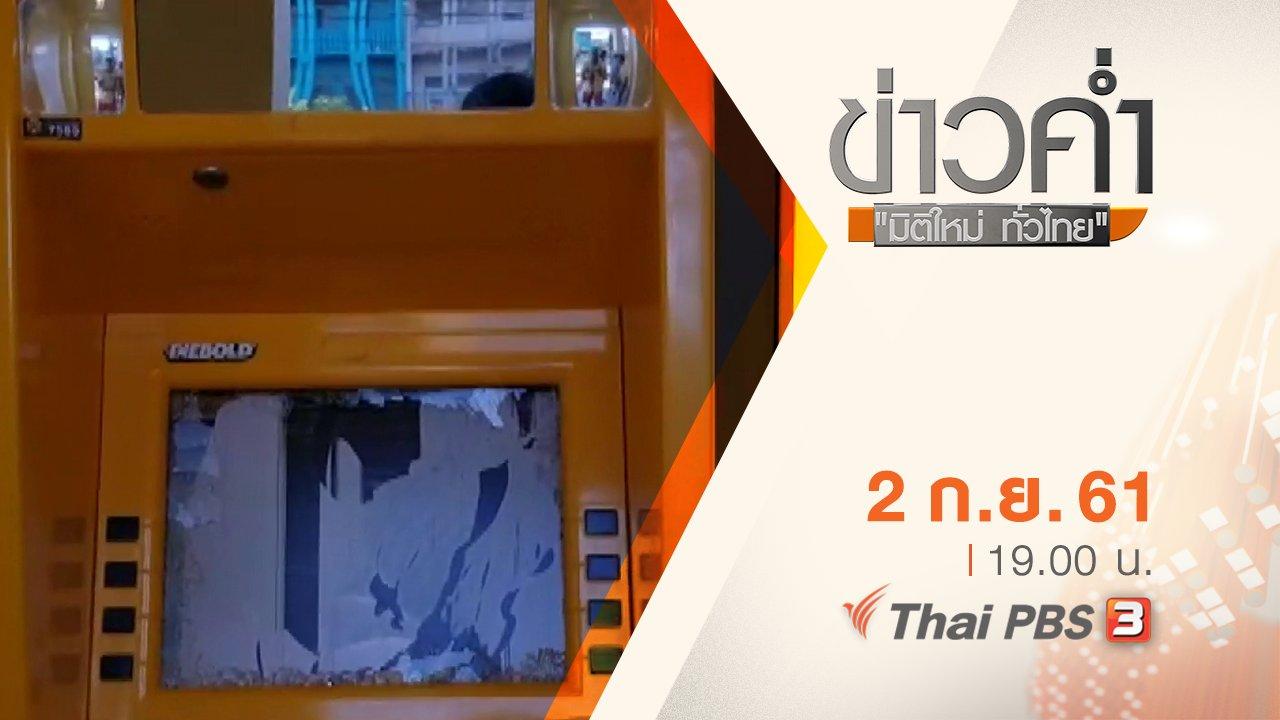 ข่าวค่ำ มิติใหม่ทั่วไทย - ประเด็นข่าว ( 2 ก.ย. 61)
