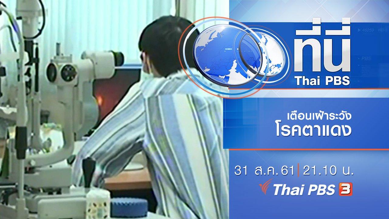 ที่นี่ Thai PBS - ประเด็นข่าว ( 31 ส.ค. 61)