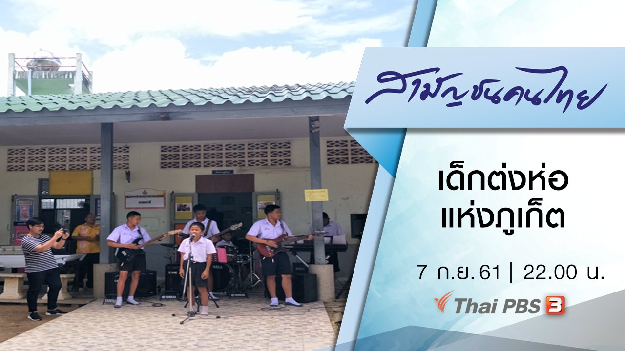 สามัญชนคนไทย - เด็กต่งห่อแห่งภูเก็ต