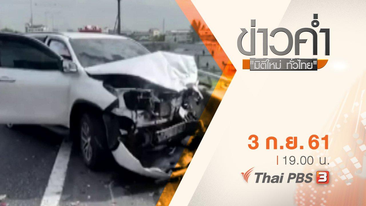 ข่าวค่ำ มิติใหม่ทั่วไทย - ประเด็นข่าว ( 3 ก.ย. 61)