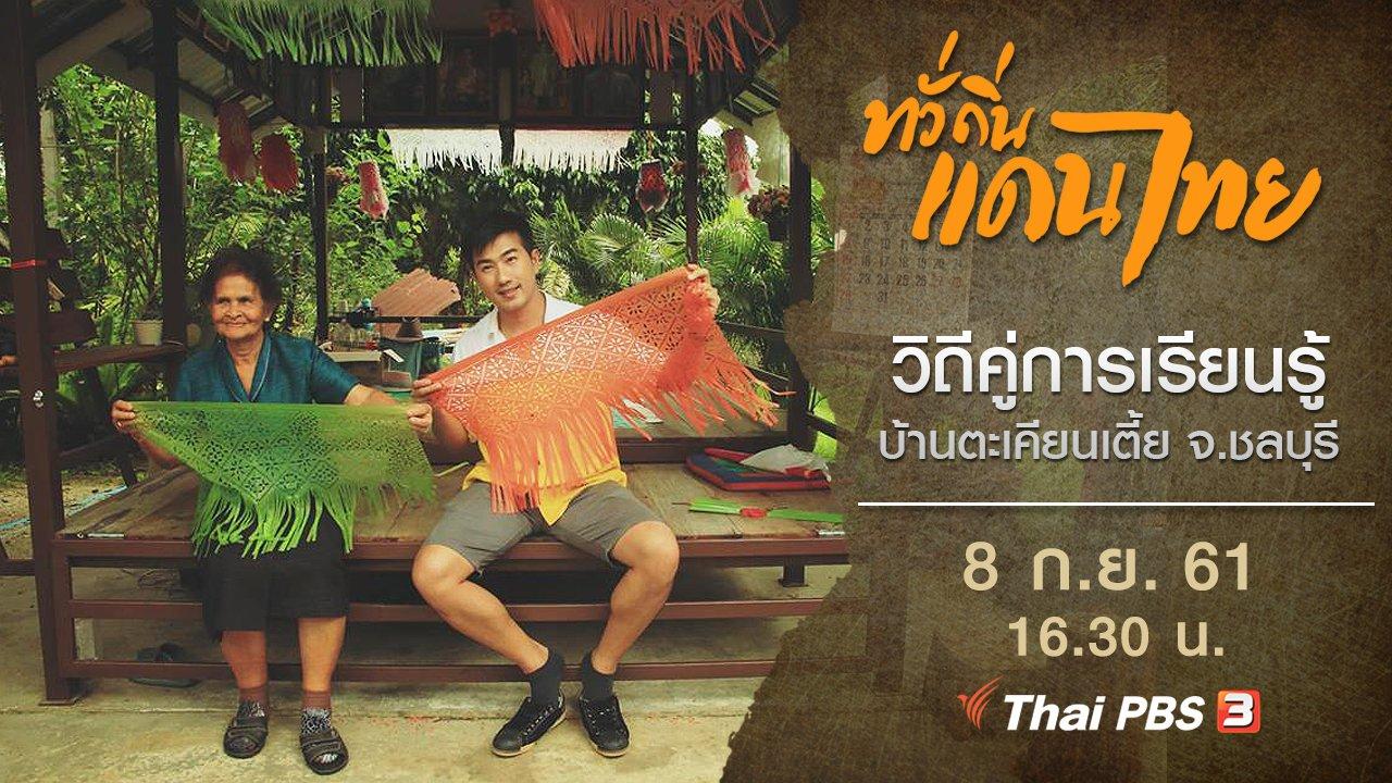ทั่วถิ่นแดนไทย - วิถีคู่การเรียนรู้บ้านตะเคียนเตี้ย จ.ชลบุรี