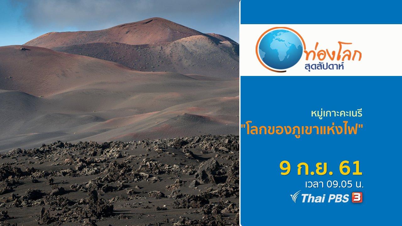 ท่องโลกสุดสัปดาห์ - หมู่เกาะคะเนรี ตอน โลกของภูเขาแห่งไฟ