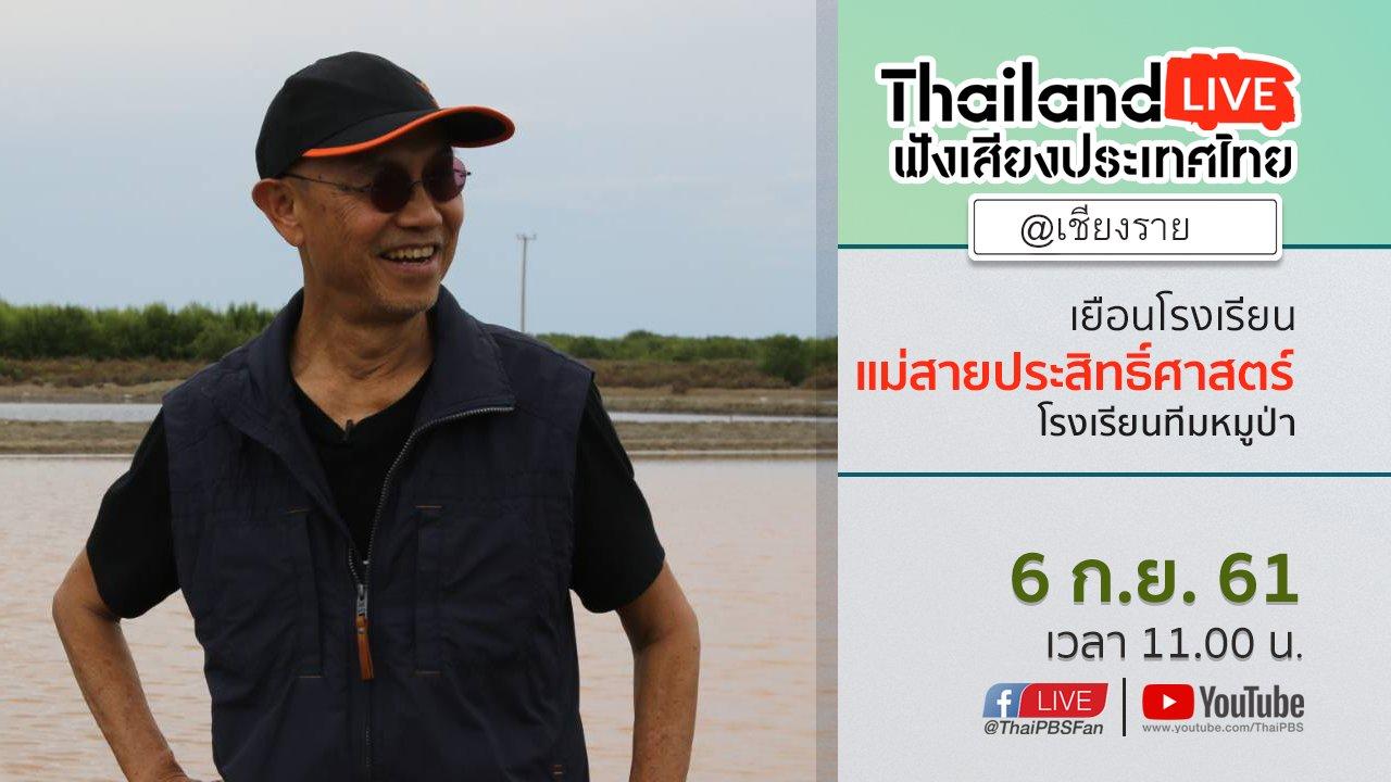 ฟังเสียงประเทศไทย - Online first Ep.33 : เยือนโรงเรียนแม่สายประสิทธิ์ศาสตร์ โรงเรียนทีมหมูป่า