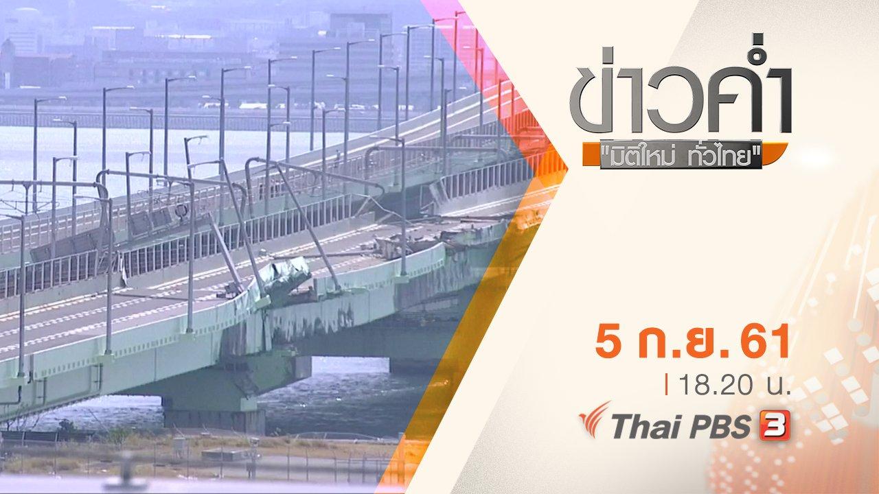 ข่าวค่ำ มิติใหม่ทั่วไทย - ประเด็นข่าว ( 5 ก.ย. 61)