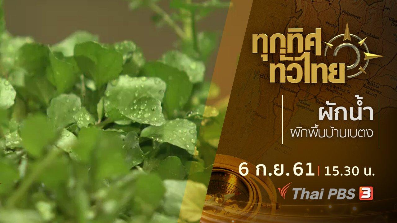 ทุกทิศทั่วไทย - ประเด็นข่าว ( 6 ก.ย. 61)