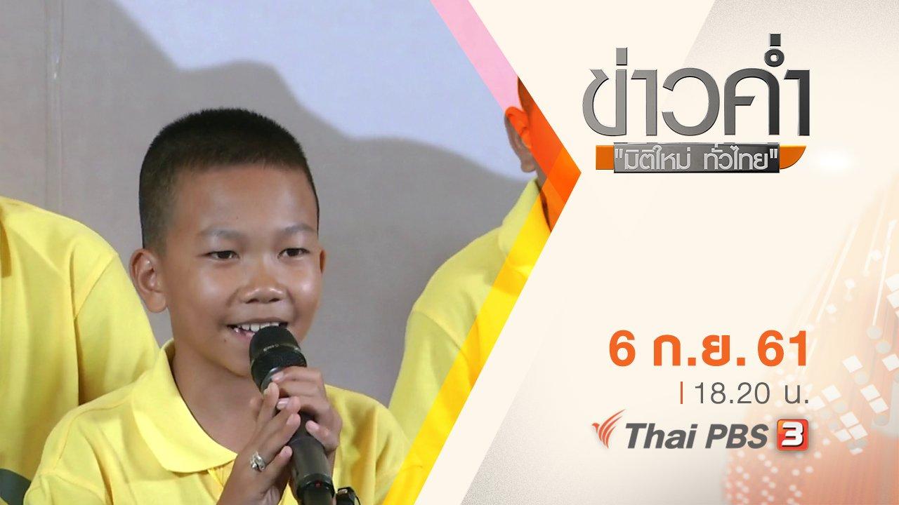 ข่าวค่ำ มิติใหม่ทั่วไทย - ประเด็นข่าว ( 6 ก.ย. 61)