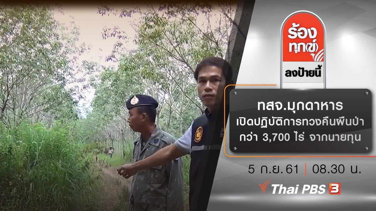 ร้องทุก(ข์) ลงป้ายนี้ - ทสจ.มุกดาหาร เปิดปฏิบัติการทวงคืนผืนป่ากว่า 3,700 ไร่ จากนายทุน