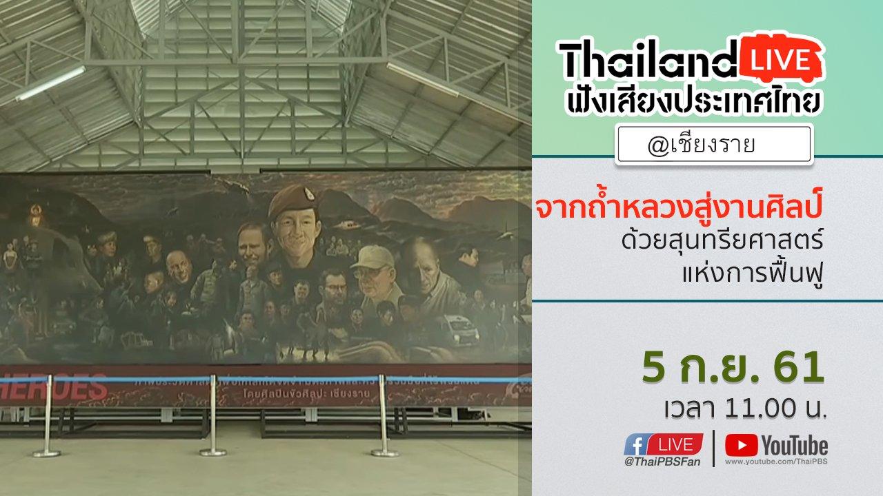 ฟังเสียงประเทศไทย - Online first Ep.32 : จากถ้ำหลวงสู่งานศิลป์ ด้วยสุนทรียศาสตร์แห่งการฟื้นฟู