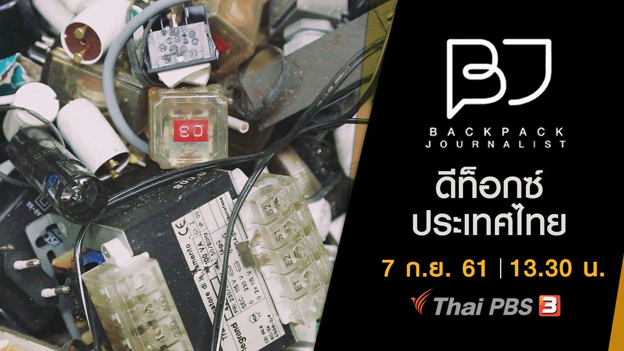 Backpack Journalist - ดีท็อกซ์ประเทศไทย
