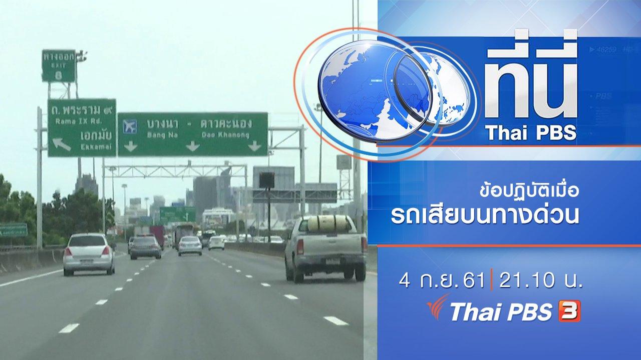 ที่นี่ Thai PBS - ประเด็นข่าว ( 4 ก.ย. 61)