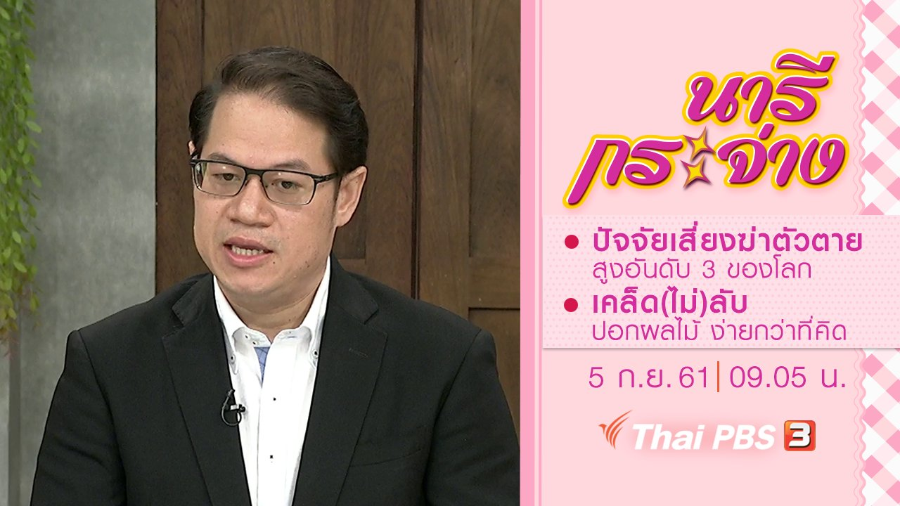 """นารีกระจ่าง - ปัจจัยเสี่ยงคนไทยฆ่าตัวตายสูงอันดับ 3 ของโลก, เคล็ด(ไม่)ลับ """"ปอกผลไม้ ง่ายกว่าที่คิด"""""""