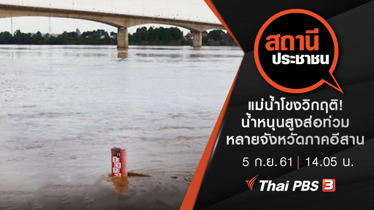 สถานีประชาชน - แม่น้ำโขงวิกฤติ! น้ำหนุนสูงส่อท่วมหลายจังหวัดภาคอีสาน